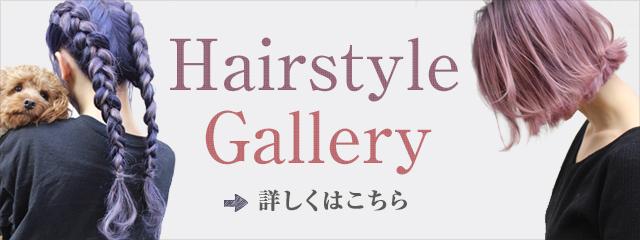 ボニータスのヘアスタイルギャラリーです。