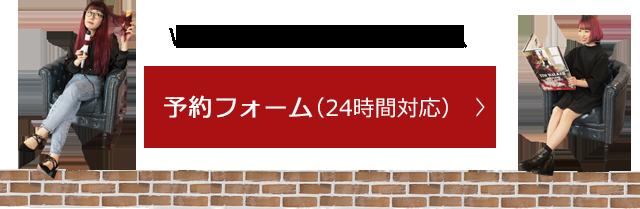 予約フォーム(24時間対応)