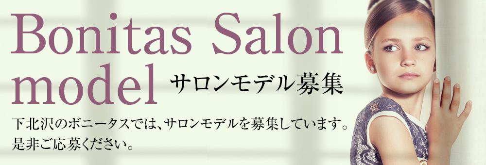 Bonitas Salon model 下北沢のボニータスでは、サロンモデルを募集しています。是非ご応募ください。
